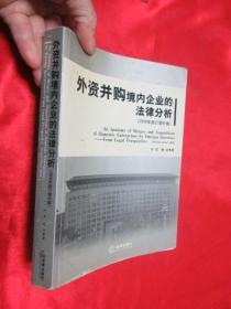 外资并购境内企业的法律分析(2008年修订增补版)   【小16开】