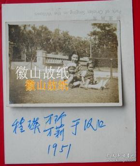 【老照片:湖南长沙——国民革命军陆军军训部中将辎重兵总监、抗战名将李国良(李兆彬)后人美女家庭系列】1951年,湖北武汉汉口(好象是中山公园内),程瑛、万珍、万利。小孩可爱,有背题。照片粘在纸上