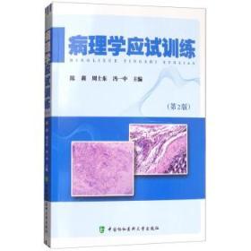 【正版】病理学应试训练 陈莉,周士东,冯一中