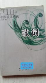 2006年中国歌词精选:歌词 曾宪瑞  编选 长江文艺出版社 9787535434012