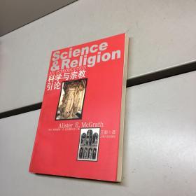 科学与宗教引论【 9品 +++ 正版现货 自然旧 实图拍摄 看图下单】