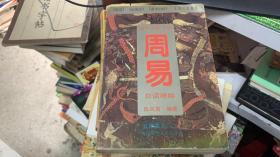 周易-白话精解   店20