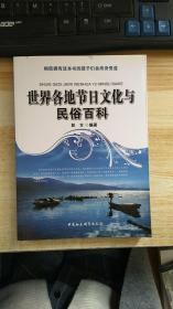 世界各地节日文化与民俗百科..