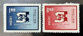 204台湾邮票纪127国际劳工组织五十周年纪念邮票2全新 原胶全品 发行量50万套
