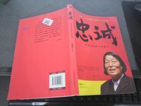 忠诚:申纪兰60年工作笔记