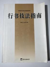 行书技法指南(中国书法技法指南系列)