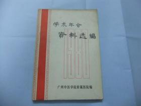 广州中医学院附属医院学术年会资料选编(1980)