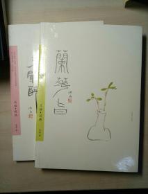 沐斋作品集:《兰花旨》《勾阑醉》2册合售