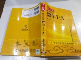 原版日本日文书  新课程 チヤ―ト式 解法と演习 数学Ⅰ+A  チヤ―ト研究所 数研出版株式会式  大32软精装