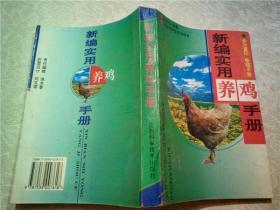 新编实用养鸡手册