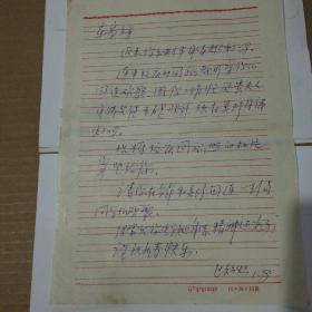 写给 邓东皋教授 信札一页无封