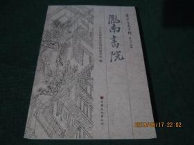 天水文史资料(第二十三辑):陇南书院
