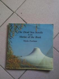 The Dead Sea Scrolls in the Shrine of the Book