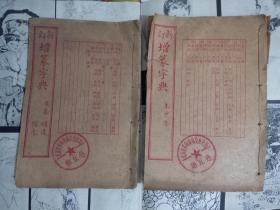 民国线装书:新订增篆字典(未申集/亥集 补遗)