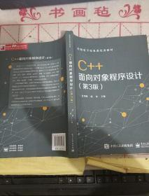 C++面向对象程序设计(第3版)