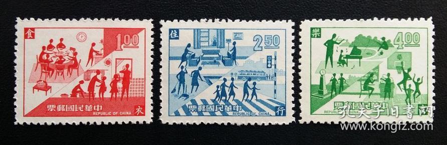 205台湾邮票特专59国民生活规范邮票3全新 原胶全品 发行量50万套