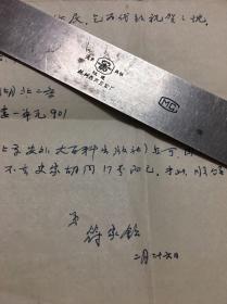 78      著名翻译家、作家:符家钦    钢笔信札