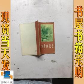 绘画技法丛书 水粉画技法