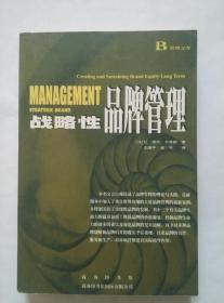《战略性品牌管理》