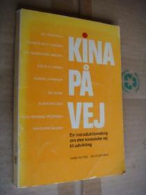 KINA PÅ VEJ:En introduktionsbog om den kinesiske ej til udvikling  丹麦语原版 1977年出版 ,里面有大量的历史照片