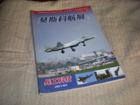 兵工科技2013增刊.莫斯科航展2013专辑