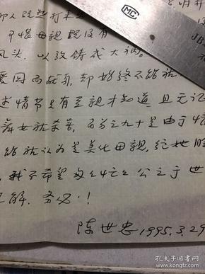 78      20世纪40年代百乐门最红的舞女、陈曼丽之子  信札   附讲述陈曼丽的真实故事     共四页