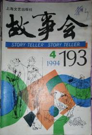 故事会 1994年第4期