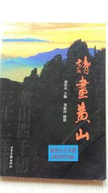诗画黄山 刘传喜 主编;刘振清 摄影 山东画报出版社 9787807134794