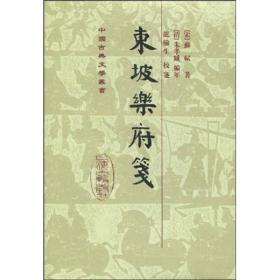 东坡乐府笺(中国古典文学丛书 精装 全一册)