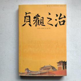 《贞观之治》(中国人民大学影视史学丛书)