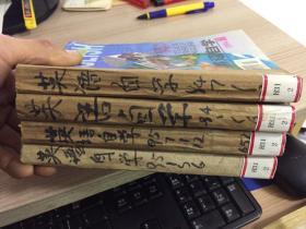 英语自学 1994年、1995年两全年24期合订四本
