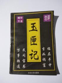 玉匣记/太白文艺出版社