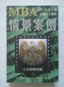 《MBA情景案例》