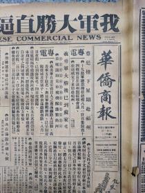 华侨日报 民国21年 三张