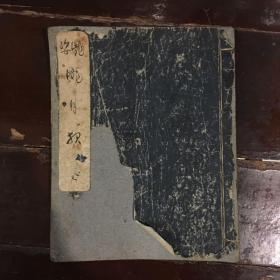日本手绘画册(浮世绘)