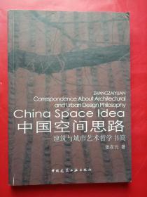 中国空间思路