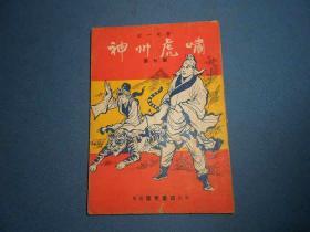 神州虎啸-第七集-伟青书店-早期老版繁体武侠小说