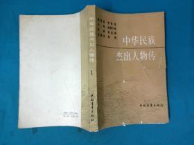 中华民族杰出人物传1