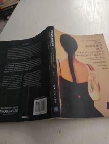 写出心灵深处的故事:非虚构创作指南(英汉双语版)