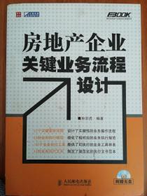 弗布克房地产企业规范化管理系列:房地产企业关键业务流程设计