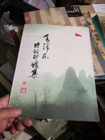 毛泽东诗词印谱集【作者亲笔签赠本】    新F2