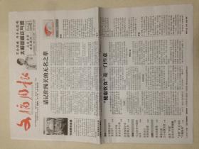 文摘周报 2018年 12月20日 星期四  第97期 总第2656期 邮发代号:61-10