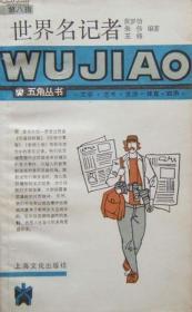 世界名记者-五角丛书:五角丛书·第八辑