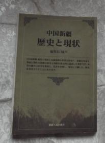 中国新疆历史与现状  日文版