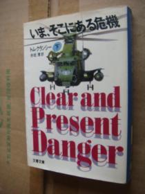 日文 ...危机 (clear and present danger)