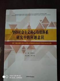 坚持社会主义核心价值体系研究中的问题意识