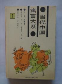 《当代中国寓言大系--3册全》