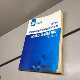 华图·2014证券业从业资格考试通关宝典:证券市场基础知识