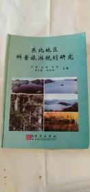 东北地区科普旅游规划研究