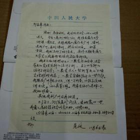 张尧庭教授 信札 一通一页无封